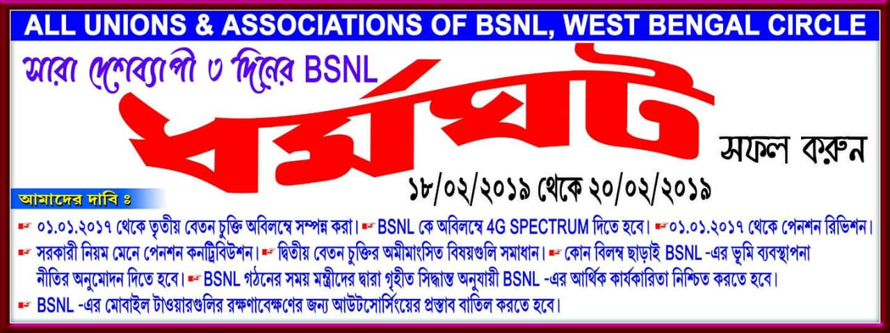 B S N L  EMPLOYEES UNION